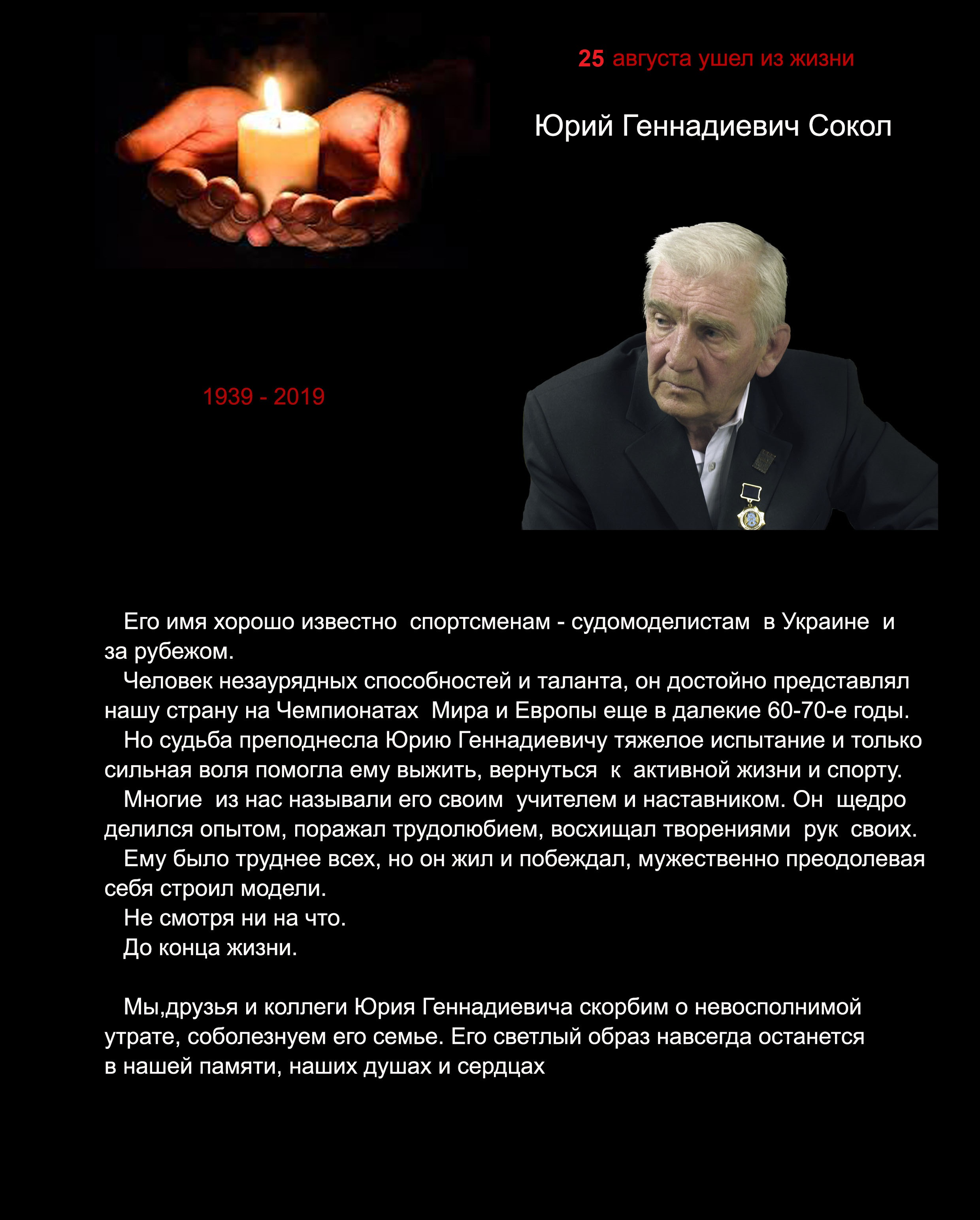 sokol_nekrolog