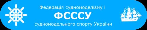 ФСССУ